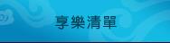 漢坊,中秋節月餅禮盒,中秋送禮,土鳳梨酥,冰沙小月,台北永和好吃蛋黃酥,台北永和好吃綠豆椪,下午茶點心,甜點,糕點,台北永和好吃鳳梨酥,台北伴手禮推薦,好吃團購美食,團購美食,蛋糕,手工餅乾,凱凰林,漢坊食品,鳳梨酥,蛋黃酥,綠豆椪,溏心酥,冰沙小月,食品,禮盒,中秋禮盒,伴手禮,送禮