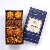 【御點】綜合堅果塔8入禮盒(不織布袋)