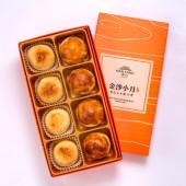 【御點】綜合8入禮盒★漢坊金沙小月*4+蛋黃酥*4