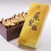 【御點】鳳梨酥8入禮盒(蛋奶素)